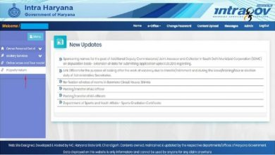Photo of Intra Haryana Login – How to use the Intra Haryana portal?
