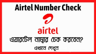 Photo of Buy An Airtel SMS Pack That Suits Your At Cheap Rate—Contact Us